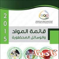 WADA تعتمد كتيب SAADC كمرجع رئيسي للغة العربية..في خطوة مميزة للجنة السعودية للرقابة على المنشطات