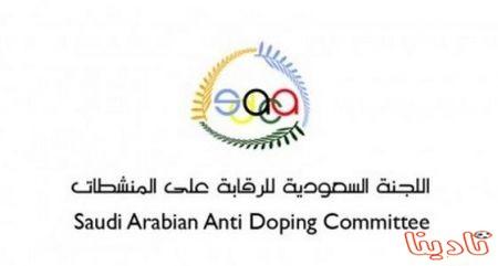 صدور اللائحة السعودية للرقابة على المنشطات في الرياضة .. شملت العديد من التعديلات في العقوبات