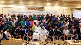إنطلاق ملتقى المدربين السعوديين الثاني