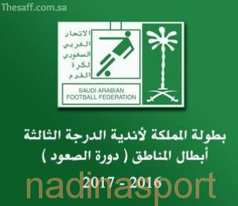 الاتحاد السعودي يعتمد جوائز دورة الصعود