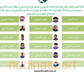 أخضر الصالات يعلن قائمة معسكر الباحة ومصر