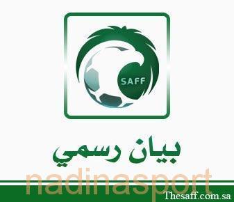 بيان: الاتحاد السعودي يوضح آلية مكافآت المونديال