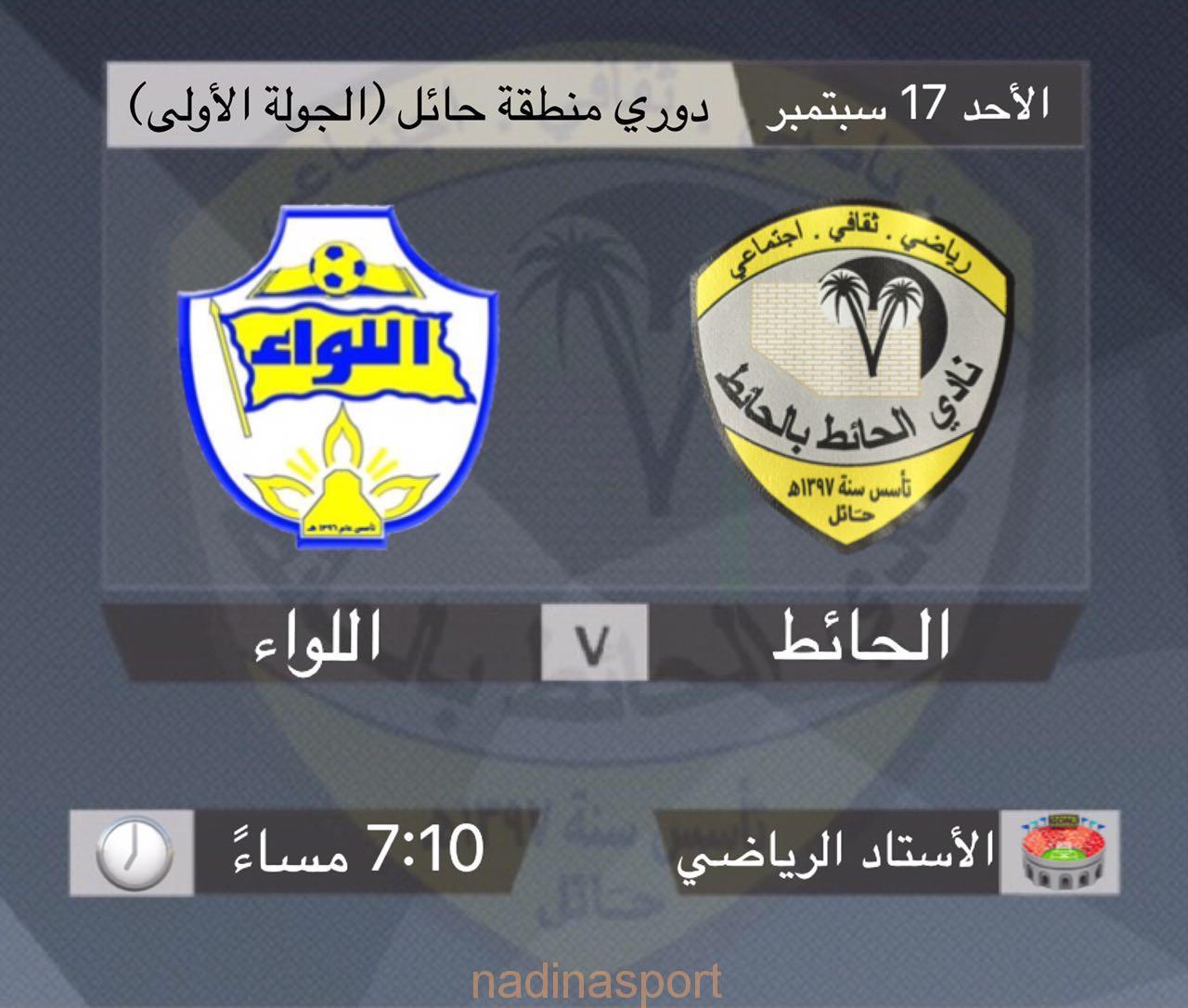مباريات دوري منطقة حائل لكرة القدم  لأندية الدرجة الثالثة تنطلق اليوم