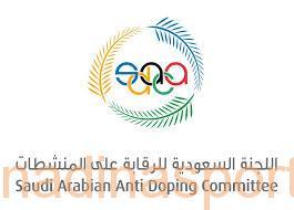 اللجنة السعودية للرقابة على المنشطات تنظم دورة تدريبية لتأهيل ضباط جمع عينات الدم