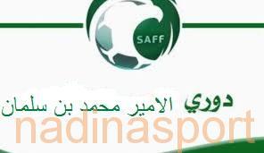 دوري الأمير محمد بن سلمان : الحزم أمام الطائي والوحدة يقابل النهضة