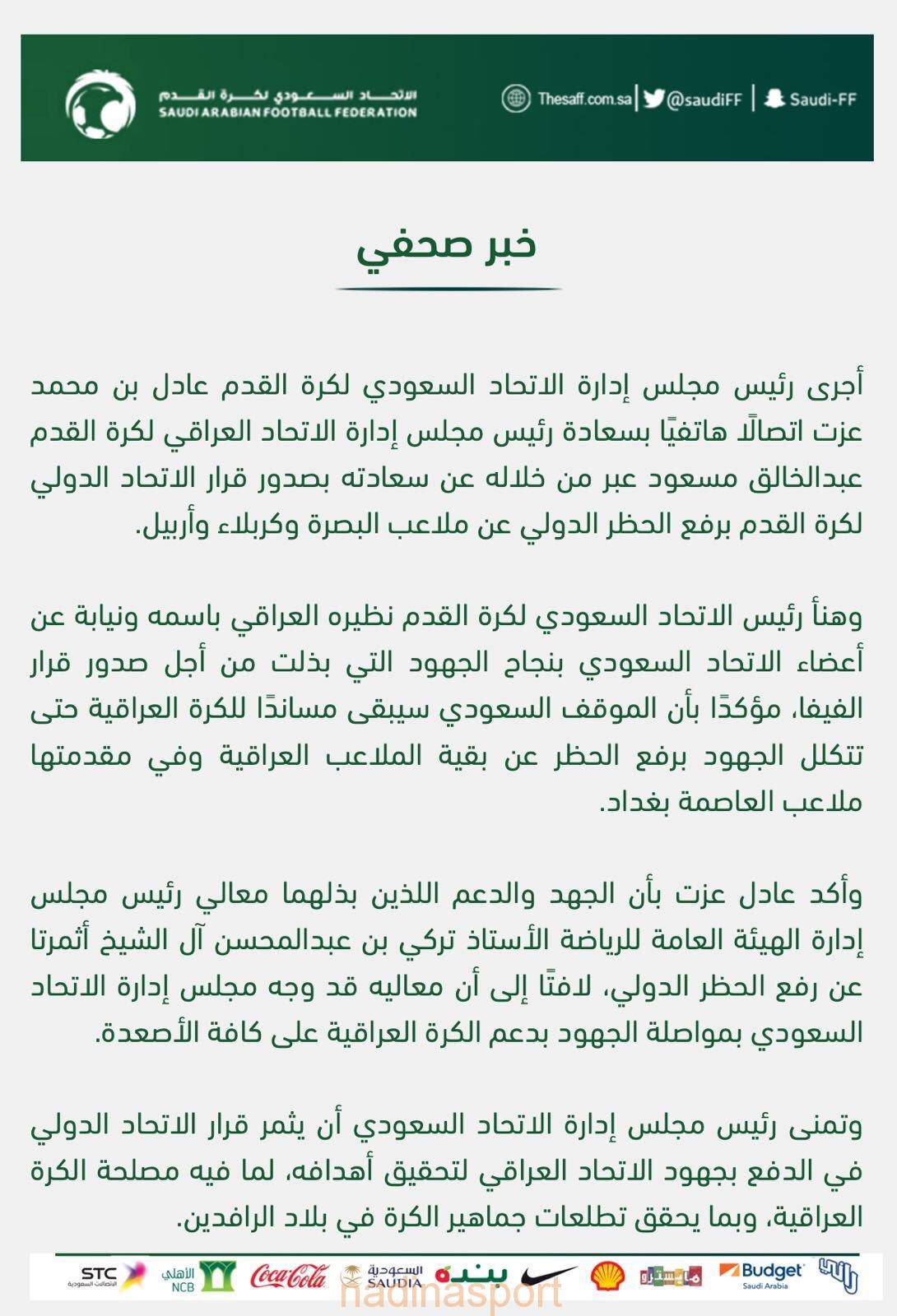 الفيفا يتيح إقامة المباريات الدولية في العراق
