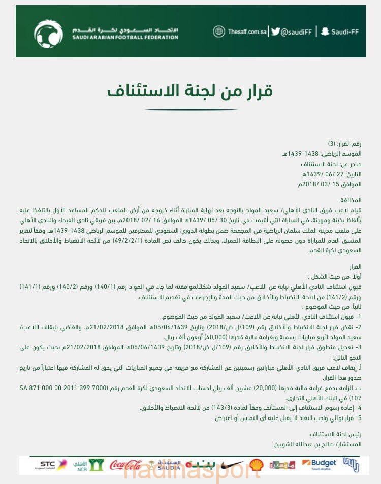 رسميًّا.. تعديل عقوبة سعيد المولد ورفض استئناف الاتحاد
