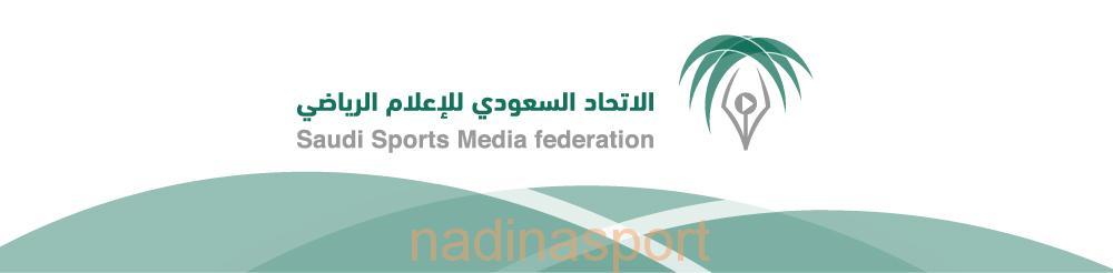 انطلاق البرنامج التدريبي الذي يقيمه الاتحاد السعودي للإعلام الرياضي لمديري المراكز الإعلامية بأندية الدوري السعودي للمحترفين