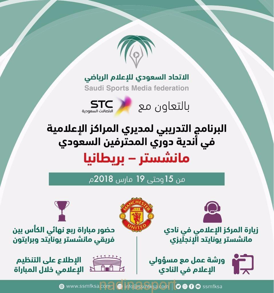 في أول برامجه.. الاتحاد السعودي للإعلام الرياضي يعلن البدء في برنامج تدريبي بالتعاون مع STC ويشمل 14 إعلامياً