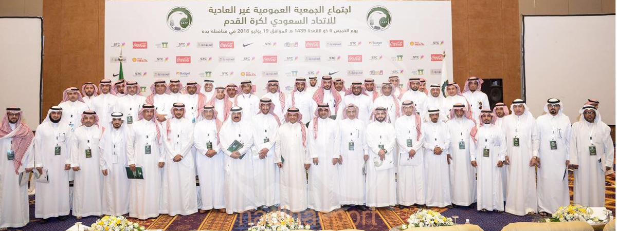 الاتحاد السعودي يعقد جمعيته العمومية