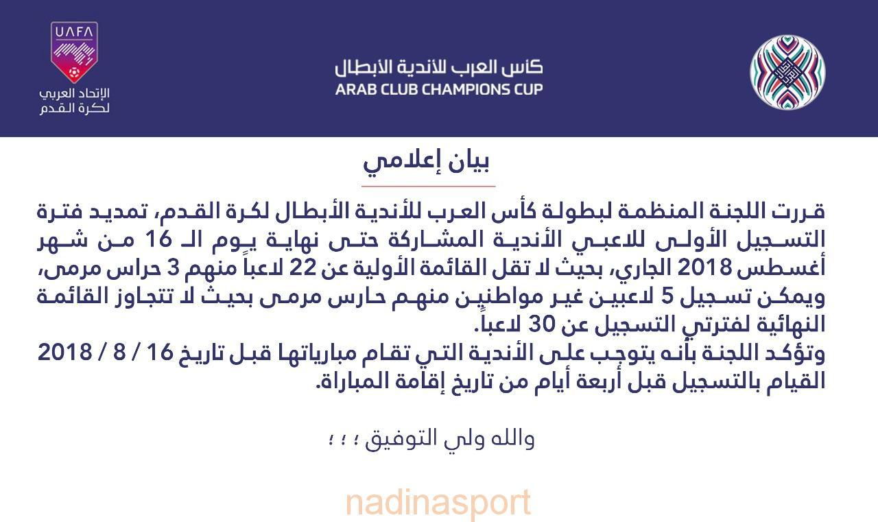 اللجنة المنظمة لبطولة كأس العرب للأندية الأبطال تقرر تمديد فترة التسجيل الأولى