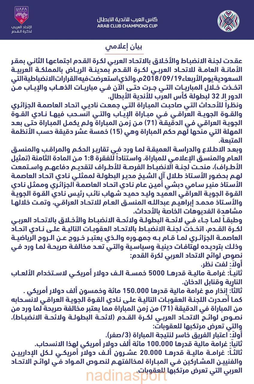 قرارات صادرة من لجنة الانضباط والأخلاق في مباراه التي جمعت ناديي اتحاد العاصمة الجزائري والقوة الجوية العراقي