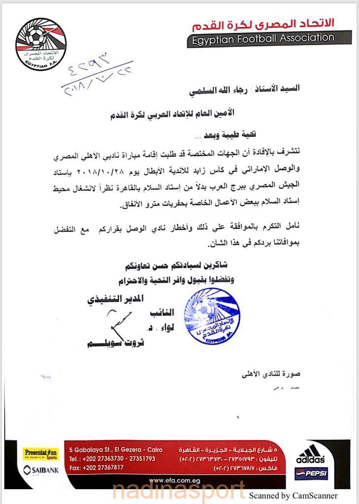 الاتحاد العربي يوافق على نقل مباراه الاهلي المصري مع الوصل