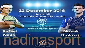 جدة تحتضن نهائي كأس الملك سلمان للتنس 22 ديسمبر المقبل