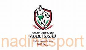 بطولة الأندية العربية لكرة السلة للرجال تتواصل في بيروت