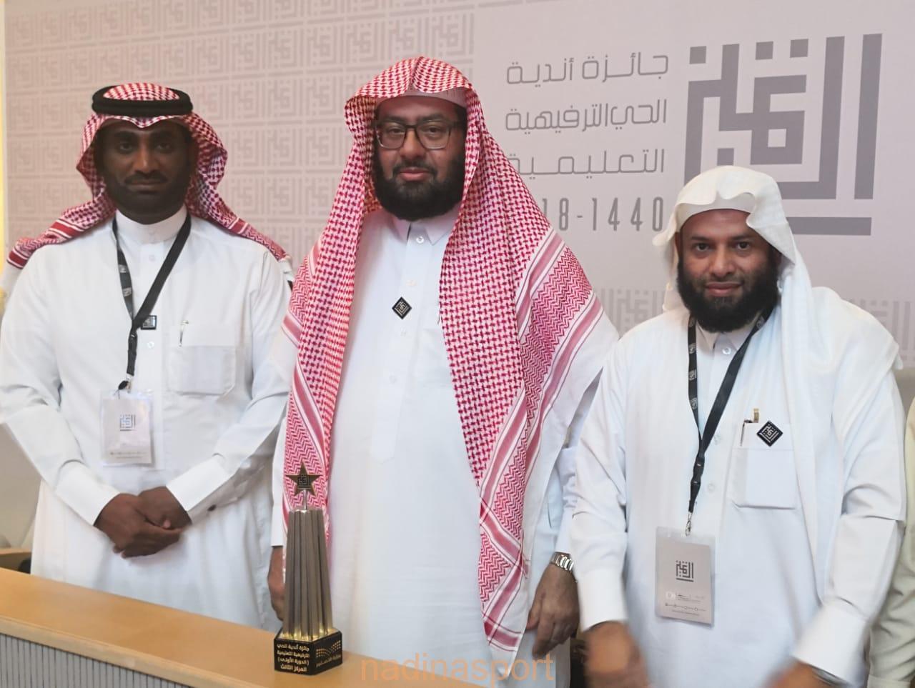 نادي الاميرمحمدبن فهدبالاحساء يحقق المركزالثالث على مستوى المملكة في جائزة التميز لأندية الأحياء الترفيهية