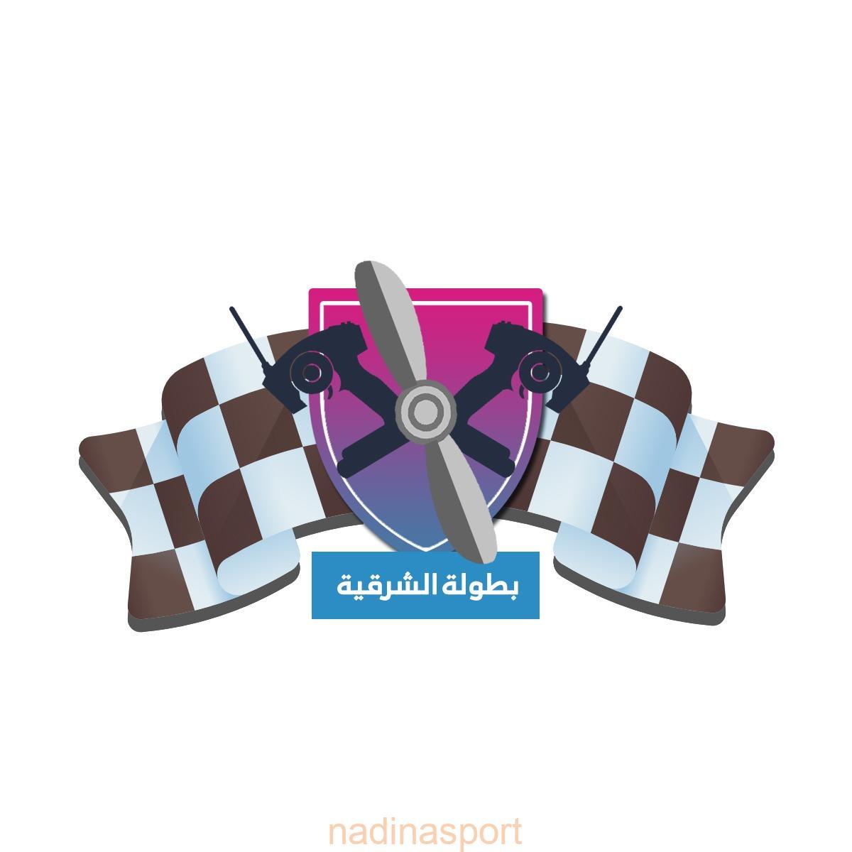 الخبر تستضيف بطولة الشرقية للرياضات اللاسلكية