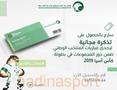 #الاتحاد السعودي يطلق منصة التذاكر المجانية