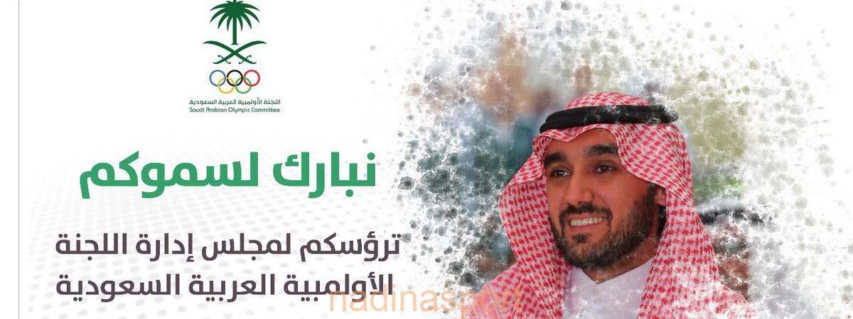 الفواز يبارك للفيصل رئاسته لمجلس إدارة اللجنة الأولمبية السعودية