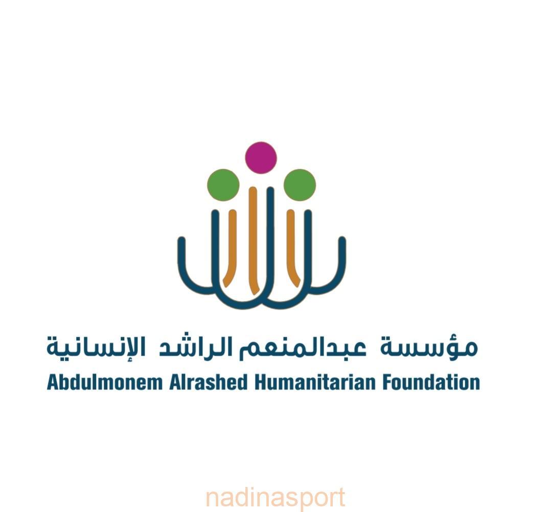 مؤسسة عبدالمنعم الراشد الإنسانية تدعم الروضة