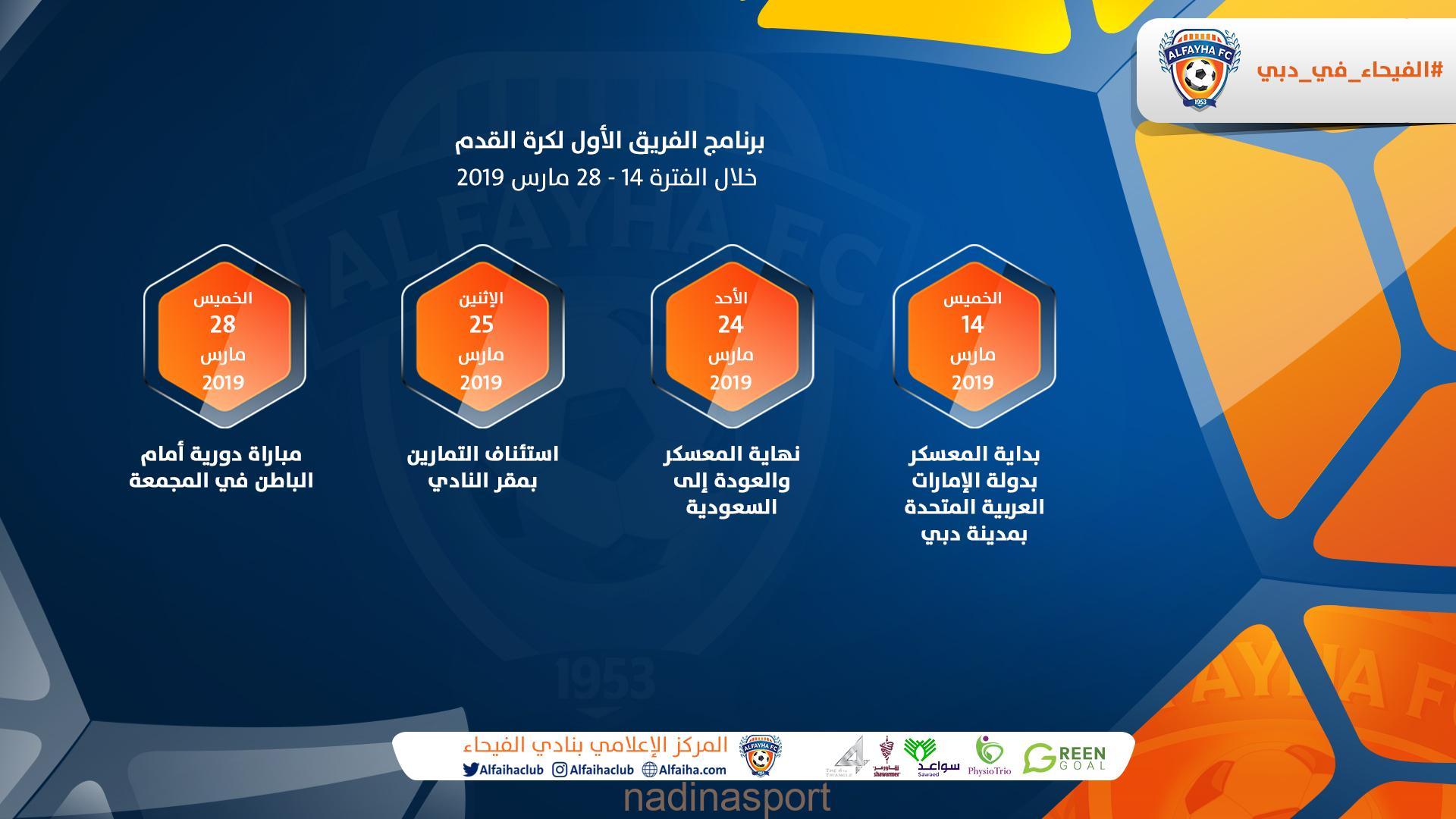 برنامج معسكر دبي 2019