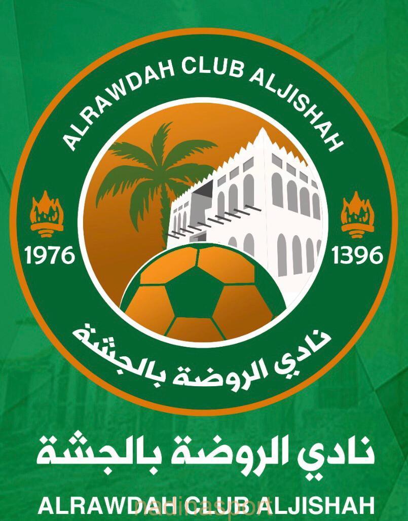 اعتماد شعار نادي الروضة الجديد