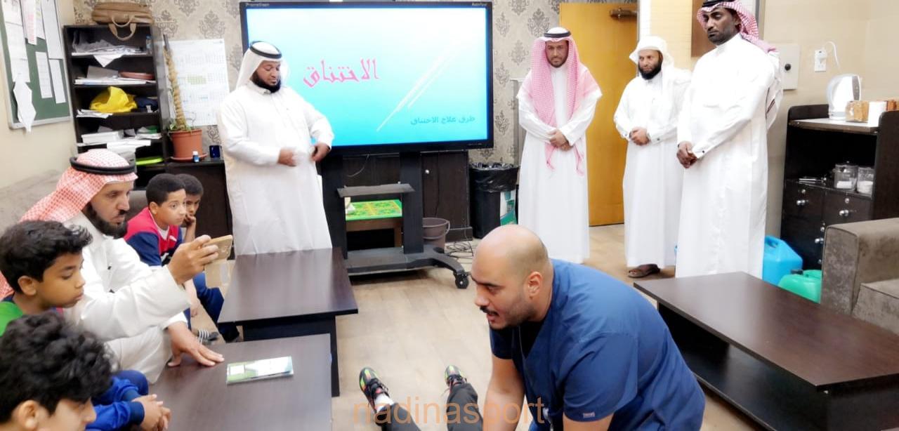 نادي الحي الأمير محمد بن فهد # بالهفوف _ يثقف منتسبيه بإصابات الملاعب