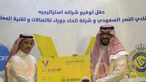 إدارة النصر تعلن عن توقيعها عقد استثماري جديد