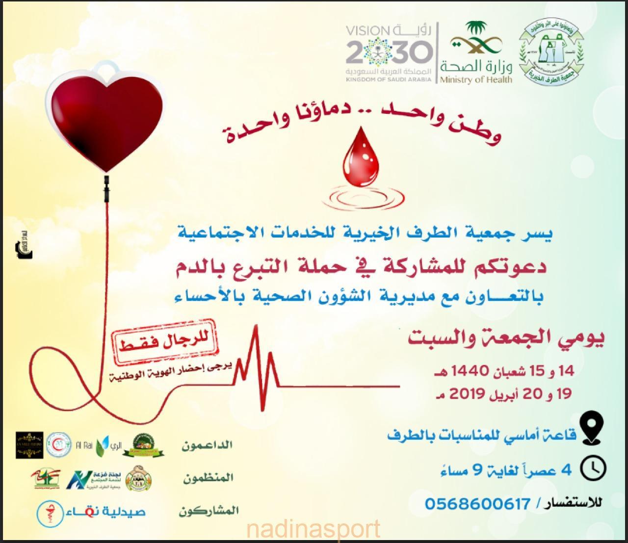 حملة تطوعية بالتبرع بالدم غدا الجمعة بمدينة الطرف لمدة يومين