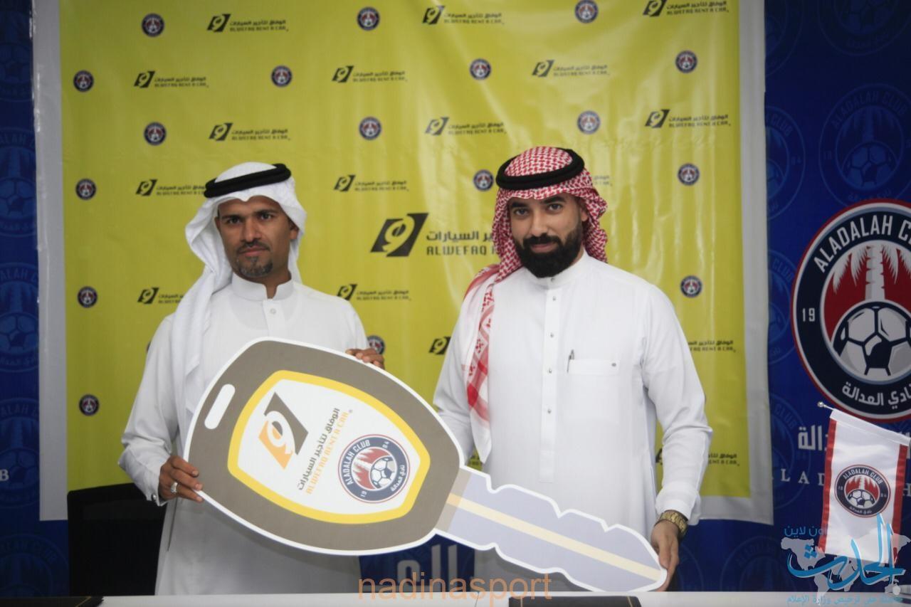 الوفاق لتأجير السيارات راعيا رسميًا لنادي العدالة
