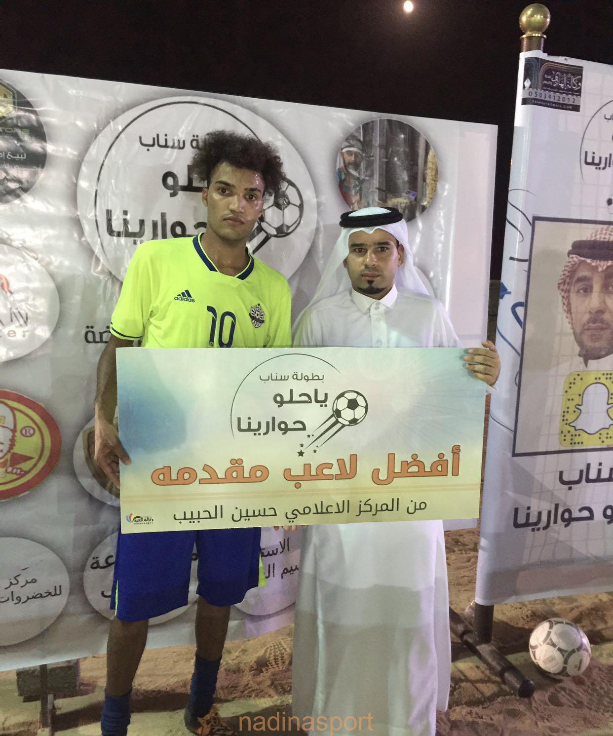 الليث والاتي في نهائي بطولة سناب ياحلو حوارينا على كاس مؤسسة سوق الرياضة بالطرف