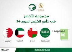 قرعة خليجي 24 تضع السعودية في المجموعة الثانية مع الكويت وعمان والبحرين