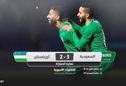المنتخب السعودي الأول لكرة القدم يتصدر المجموعة الرابعة بالتصفيات الآسيوية بفوزه على أوزبكستان