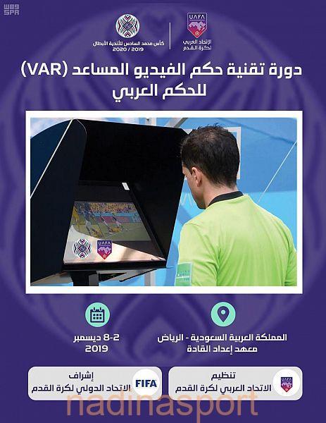 """الاتحاد العربي لكرة القدم يقيم دورة للحكام في تقنية """"VAR"""" بإشراف """"FIFA"""""""