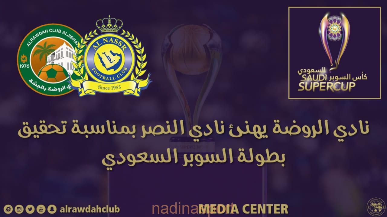 الروضة @alrawdahclub يهنىء نادي النصر @AlNassrFC بمناسبة تحقيق بطولة كأس السوبر السعودي 