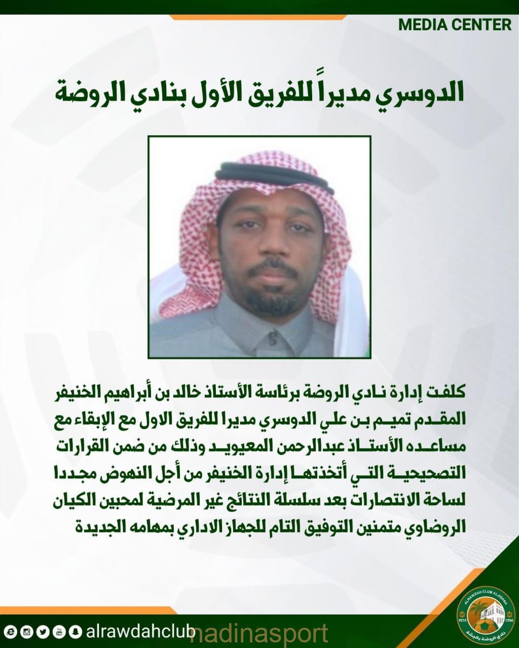 الدوسري مديراً للفريق الأول بنادي الروضة @alrawdahclub 