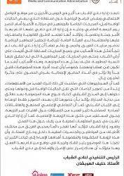 5 انتصارات في افتتاح منافسات الجولة الـ 25 من دوري الأمير محمد بن سلمان لأندية الدرجة الأولى لكرة القدم