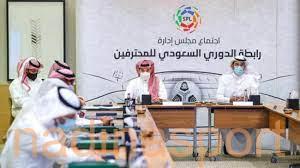 مجلس إدارة رابطة الدوري السعودي للمحترفين يعقد اجتماعه