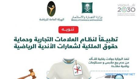 الهيئة العامة للرياضة تطلق حملة للحد من التلاعب بالعلامات التجارية للأندية