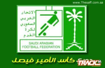 كأس فيصل: فوز الشباب والأهلي والاتحاد