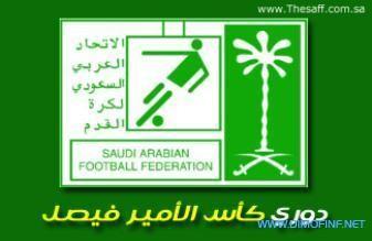 كأس فيصل: الجيل والوحدة أمام الخليج والقادسية