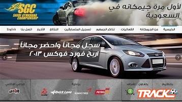إطلاق موقع بطولة الجيمكانة السعودية لمحبي سباقات السرعة و الدريفت