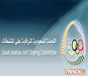بيان من اللجنة السعودية للرقابة على المنشطات