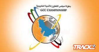اعلان الجدول الجديد لبطولة الاندية الخليجية الـ 29