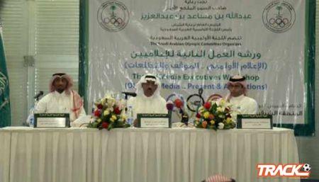 الأولمبية السعودية تنظم ورشة عمل للمنسقين الإعلاميين