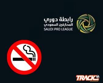تذكير بخصوص منع التدخين بالملاعب وبدء تطبيقه قريبا
