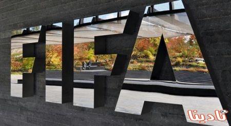 الفيفا سيجري تصويتا حول نشر تقرير جارسيا