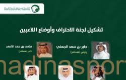 إعادة تشكيل لجنة الاحتراف برئاسة جابر الجهني