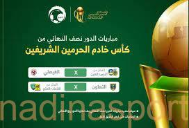 النصر أمام الفيصلي.. والفتح يواجه التعاون في نصف نهائي كأس الملك