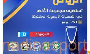 الرياض تحتضن مباريات المجموعة الرابعة من التصفيات الآسيوية